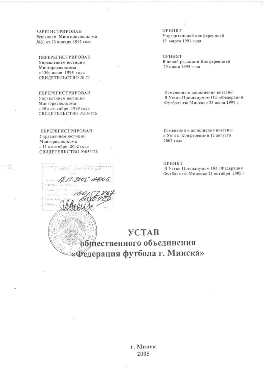 """Устав ОО """"Федерация футбола Минска"""""""